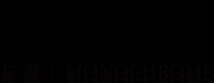 灰調 MONOCHROME-LOGO