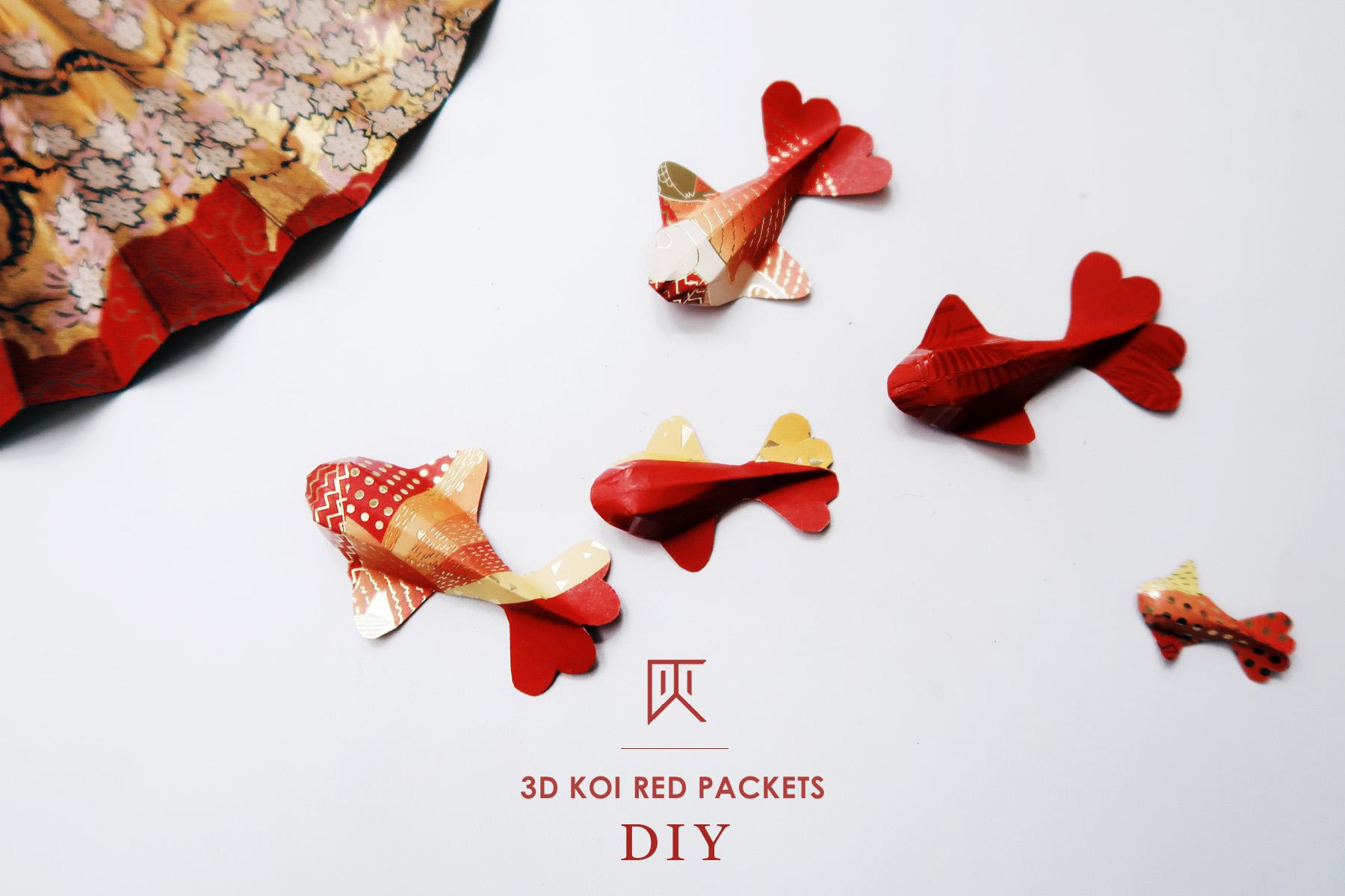 / 灰調 / DIY手作小教學:農曆新年・年年有餘/魚